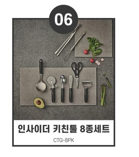인사이더키친툴8종세트