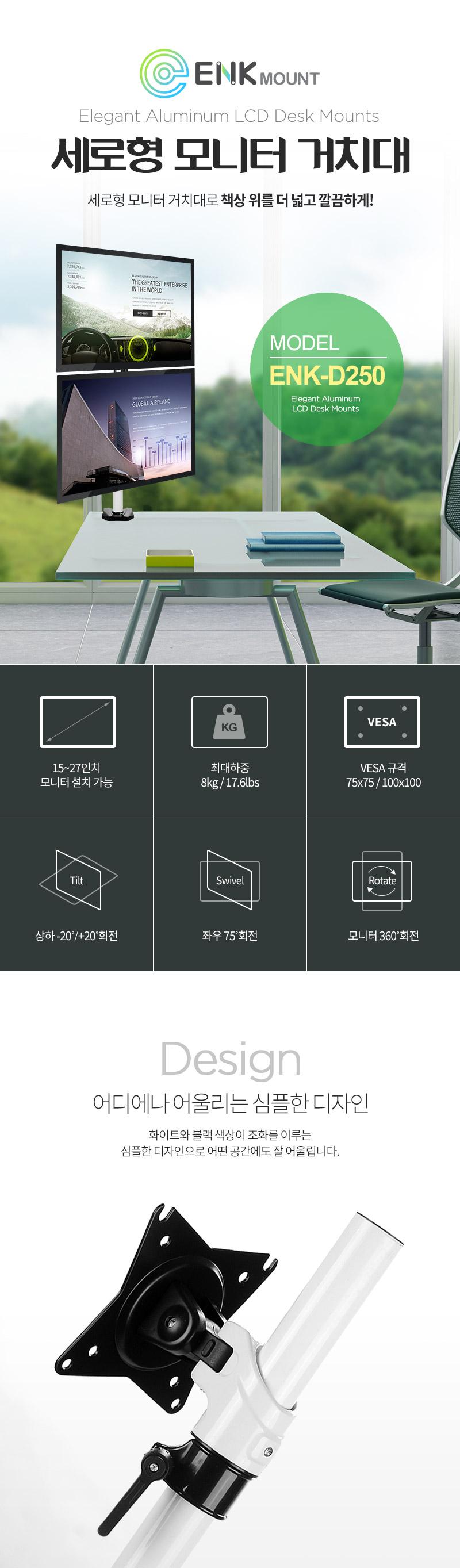 엔키마운트 세로형 듀얼 ENK-D250 모니터거치대 모니터암 - 엔키마운트, 64,600원, 모니터 용품, 모니터 거치대