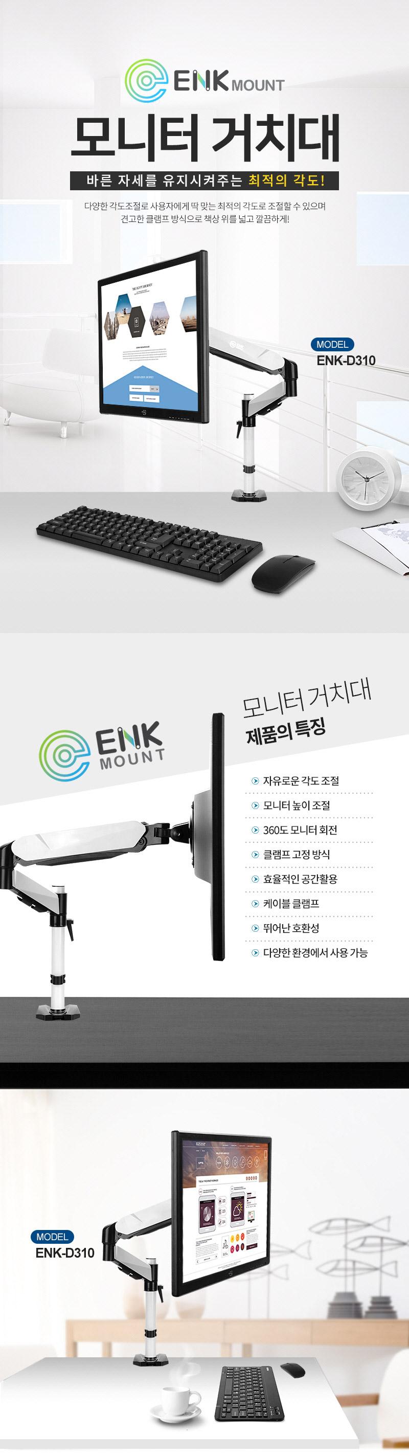 ENK-D310_01.jpg