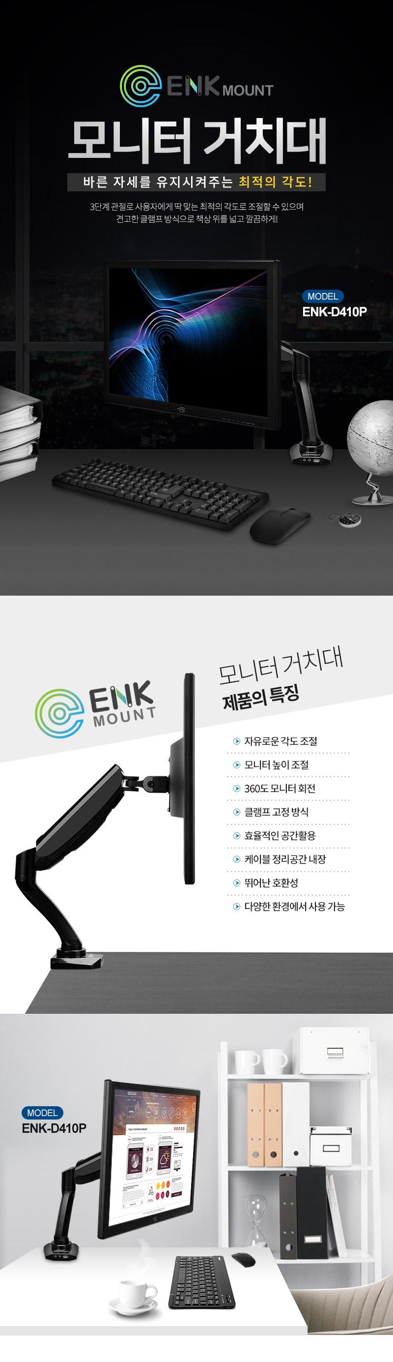 ENK-D410P_01.jpg