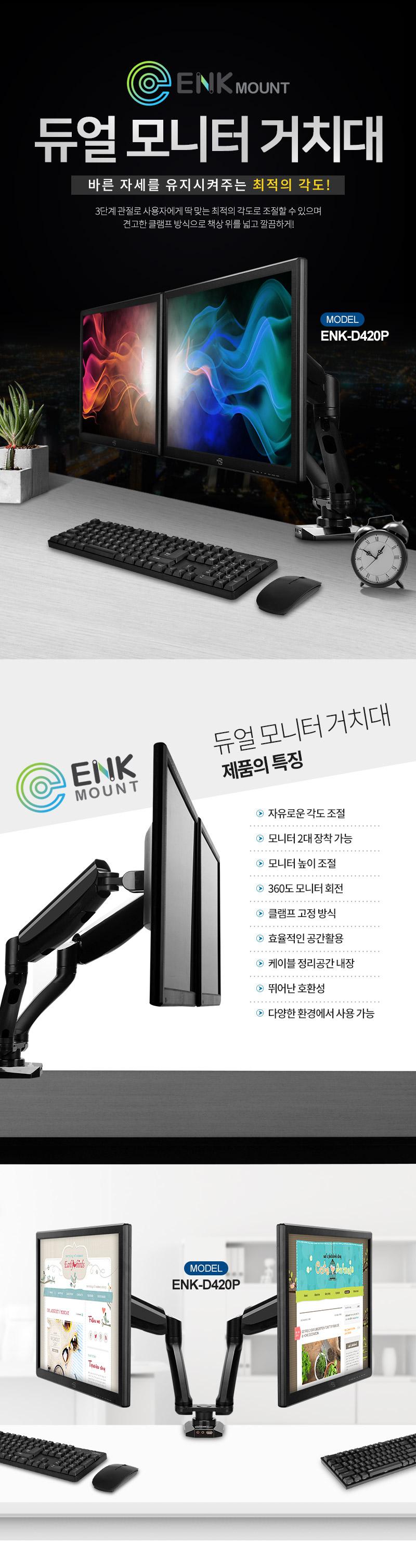 ENK-D420P_01.jpg