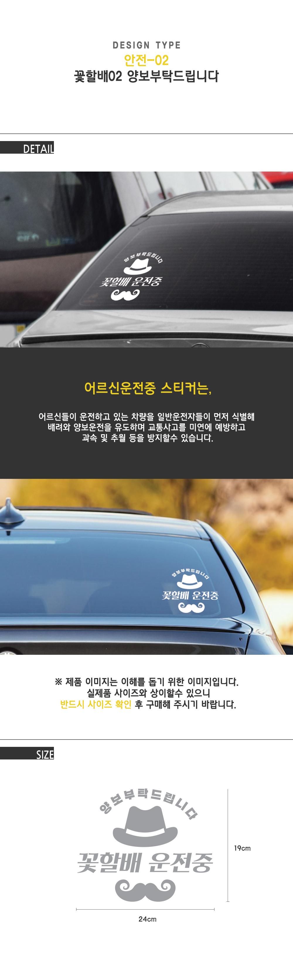 꽃할배02_어르신운전중 자동차스티커 - 헬로팸 , 5,500원, 자동차 스티커, 초보운전/아기탑승/주차 스티커