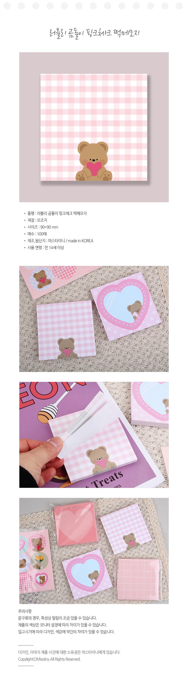 러블리 곰돌이 핑크체크 떡메모지 - 미스타이니, 2,500원, 메모/점착메모, 메모패드