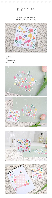 봄빛 플라워인스 스티커 - 미스타이니, 1,700원, 스티커, 디자인스티커