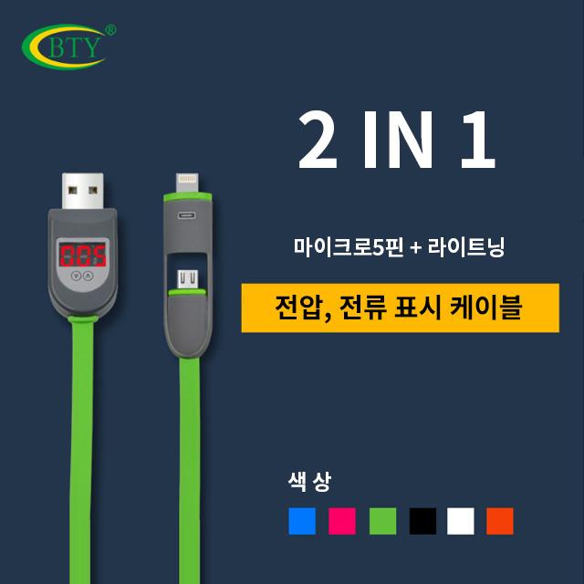 전압/전류 2in1 듀얼 케이블(마이크로5핀/라이트닝)