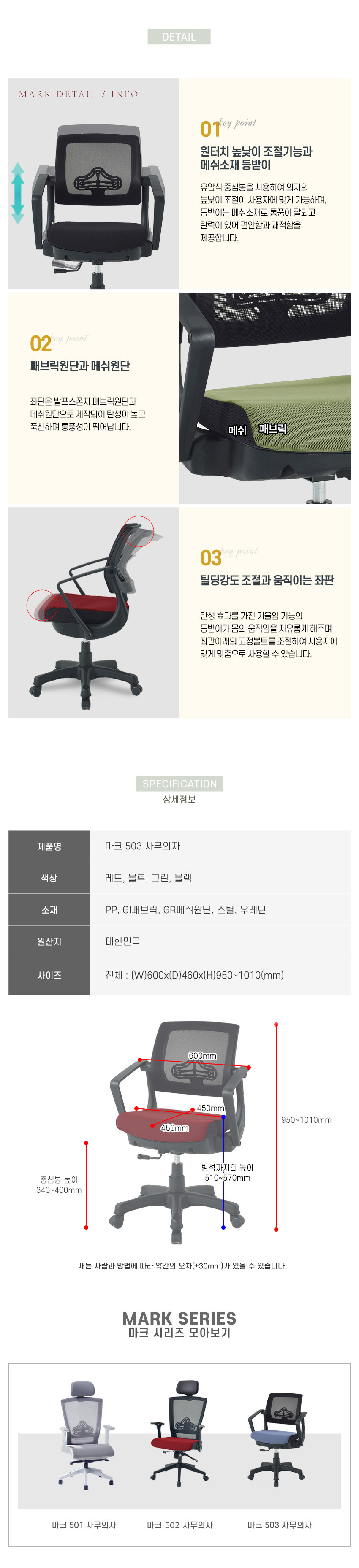 케일 503 메쉬 사무 의자 - 히트디자인, 107,900원, 디자인 의자, 인테리어의자