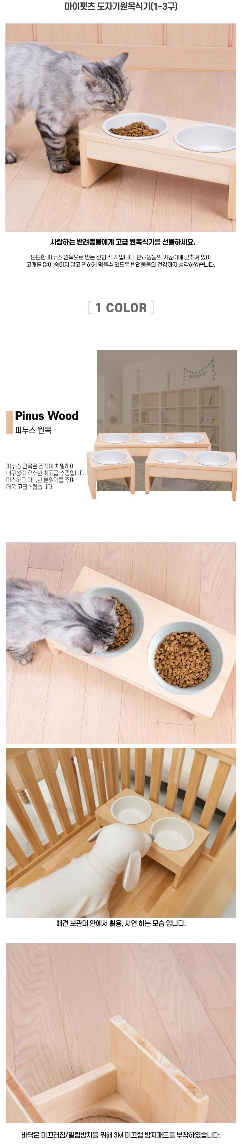마이펫츠 도자기원목식기 (1구~3구) - 히트디자인, 34,500원, 식기/실내용품, 급식기