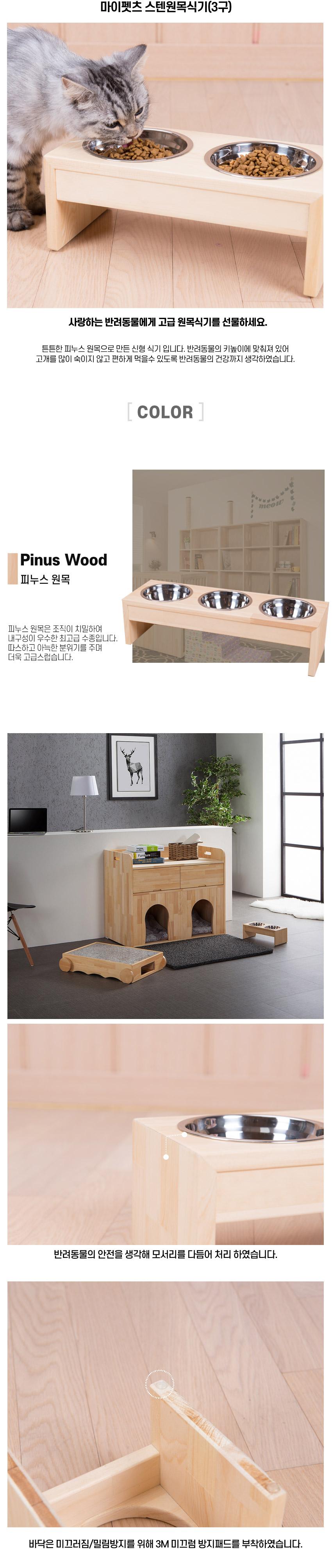 마이펫츠 스텐원목식기(3구) - 히트디자인, 34,500원, 식기/실내용품, 급식기