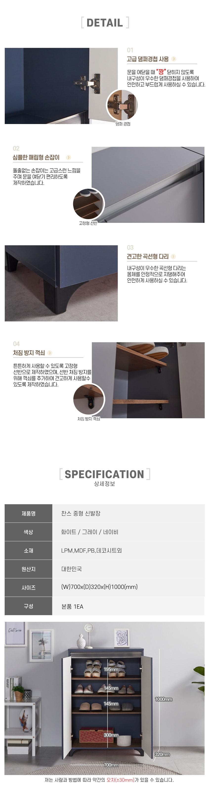 찬스 중형 신발장 - 히트디자인, 113,500원, 수납/선반장, 신발정리대/신발장