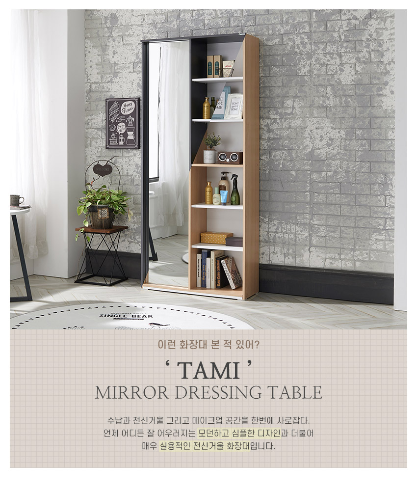 타미 전신거울 화장대 - 히트디자인, 183,500원, 키친 수납장, 키친 수납장