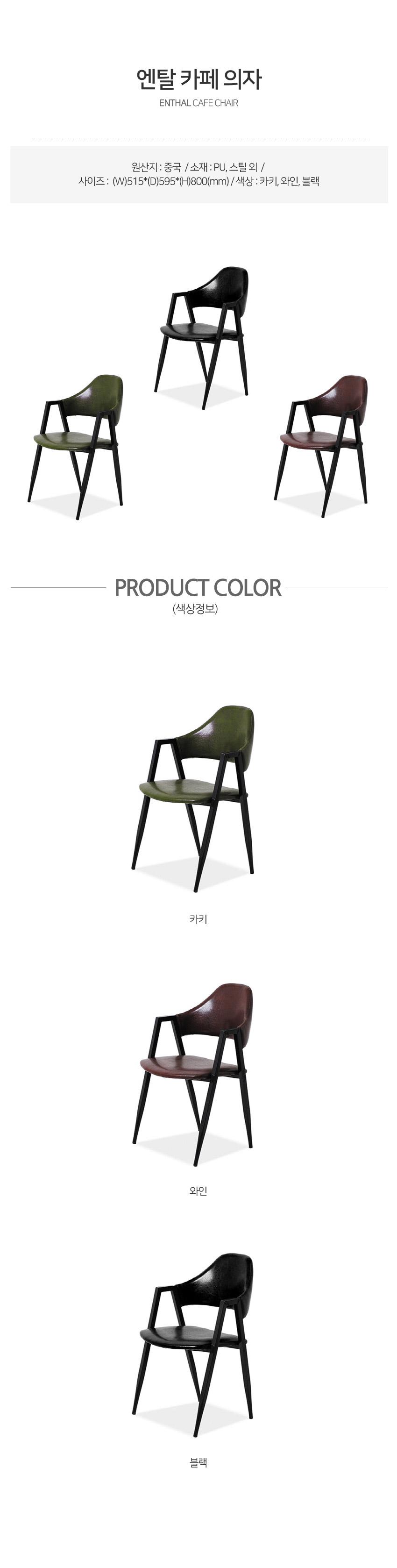 엔탈 카페 의자 - 히트디자인, 64,900원, 디자인 의자, 인테리어의자