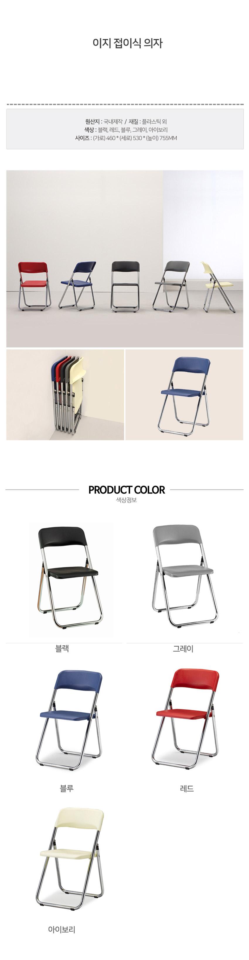 이지 접이식 의자 - 히트디자인, 66,000원, 디자인 의자, 인테리어의자
