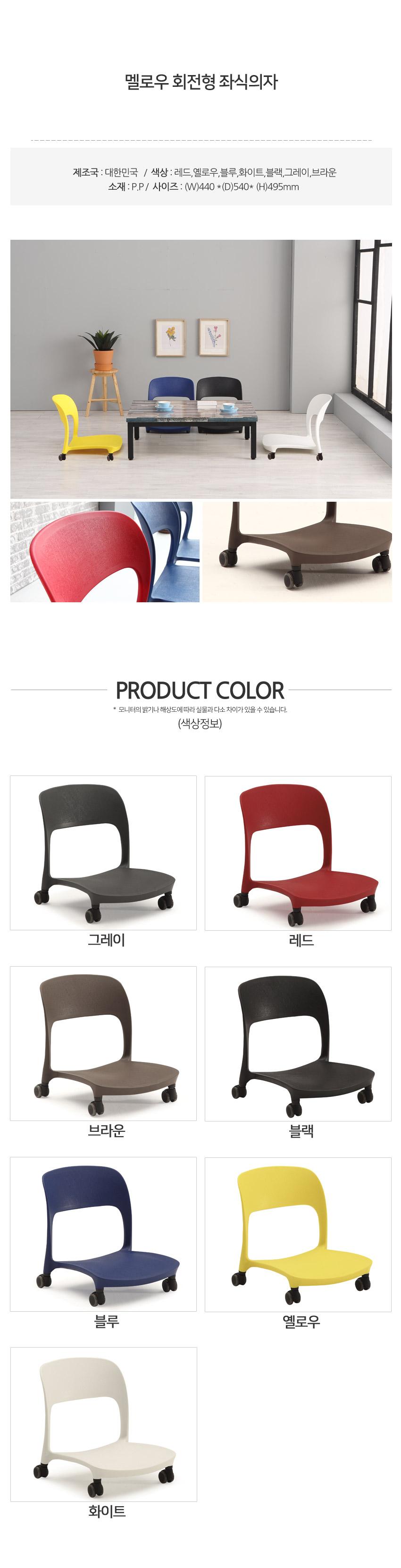 멜로우 회전형 좌식의자 - 히트디자인, 39,500원, 디자인 의자, 인테리어의자