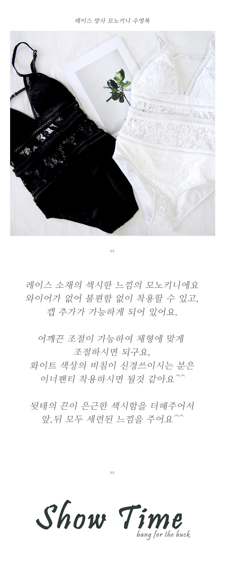 홀리 여성 레이스 망사 모노키니 수영복 (2color) - 홀리우먼, 22,900원, 여성비치웨어, 원피스