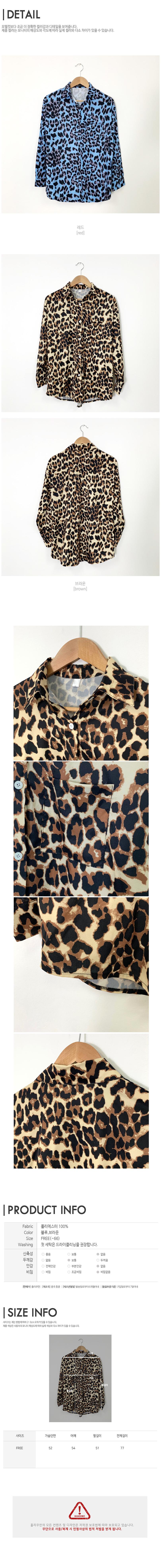 홀리 여성 시크 레오파드 포켓 블라우스 - 홀리우먼, 25,900원, 상의, 블라우스/셔츠