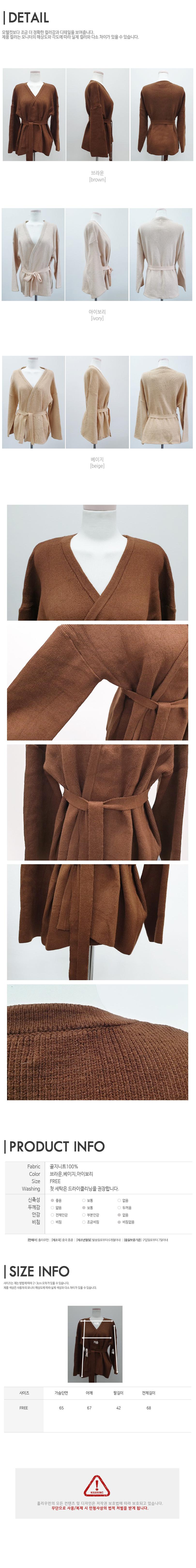 홀리 여성 허리끈 루즈핏 로브니트 가디건 - 홀리우먼, 9,900원, 아우터, 가디건