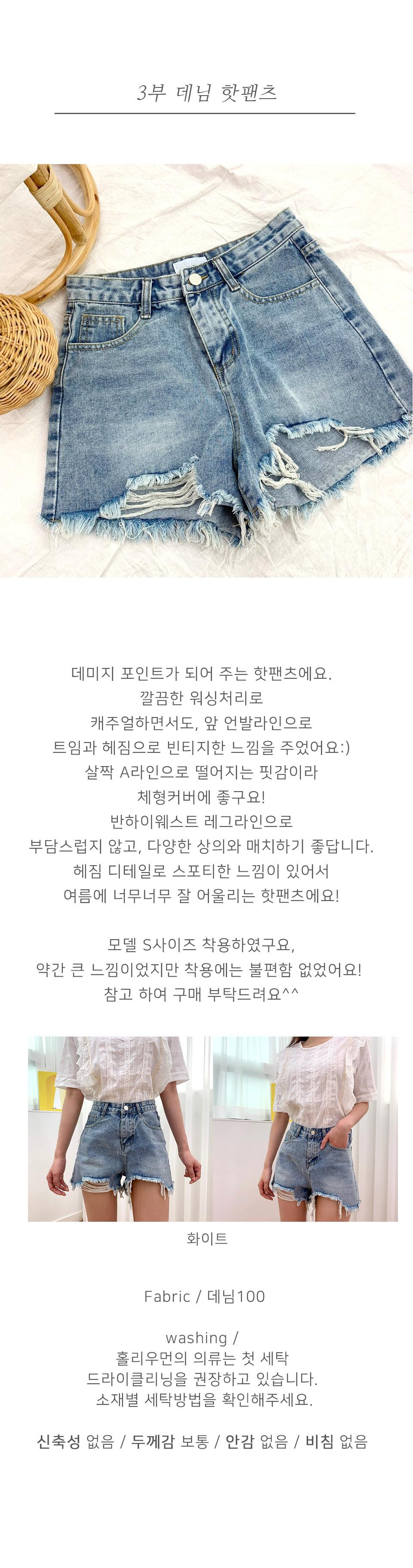 홀리 여성 3부 데님 핫팬츠 - 홀리우먼, 22,900원, 하의, 데님
