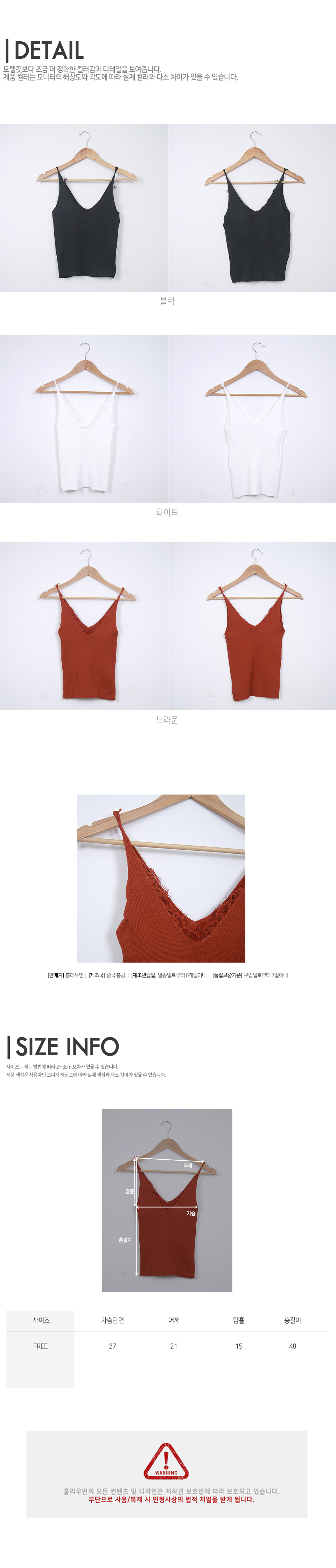 홀리 여성 레이스 끈 골지 나시 - 홀리우먼, 12,900원, 상의, 민소매티셔츠
