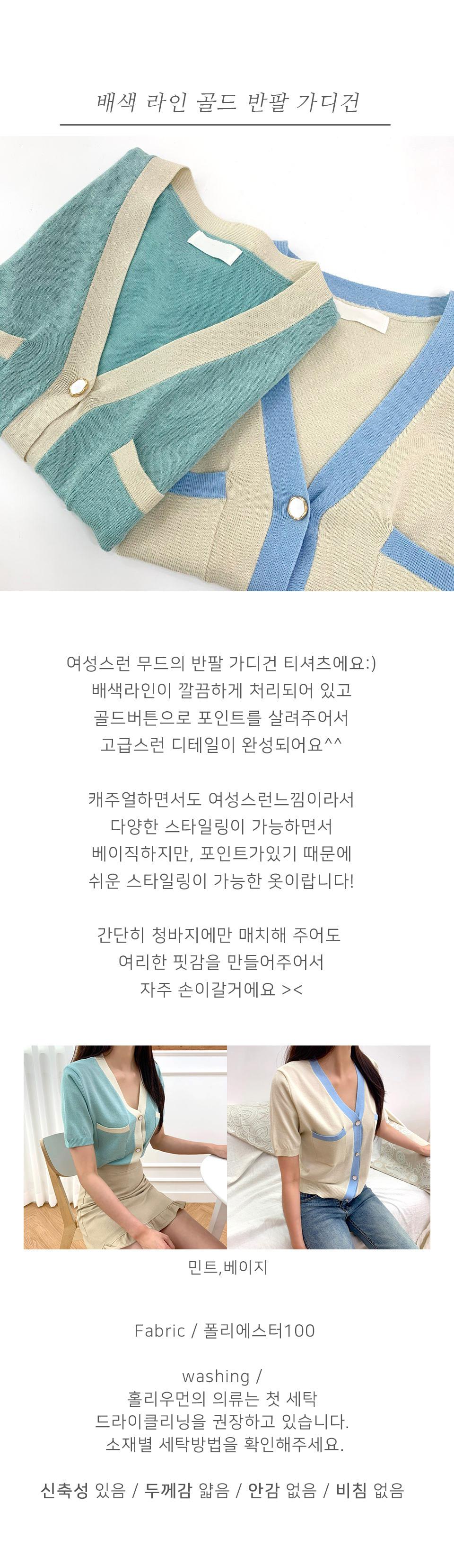 홀리 여성 배색 라인 골드 반팔 가디건 - 홀리우먼, 22,900원, 상의, 반팔티셔츠