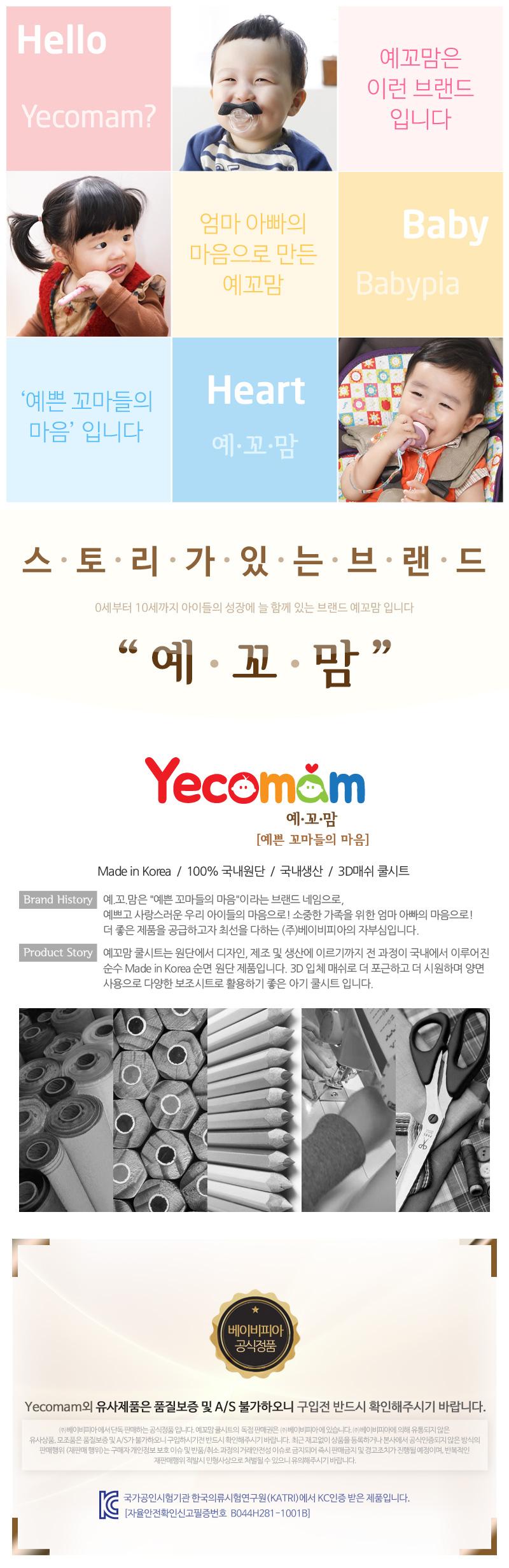 예꼬맘 3D매쉬 유모차 쿨시트 프리미엄 플러스UP - 베이비피아, 27,300원, 유모차/카시트, 유모차/액세서리