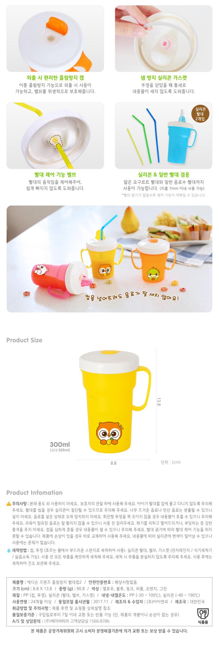 에디슨 프렌즈 흘림방지 키즈 빨대컵 - 베이비피아, 8,925원, 유아식기/용품, 컵/빨대컵/물병