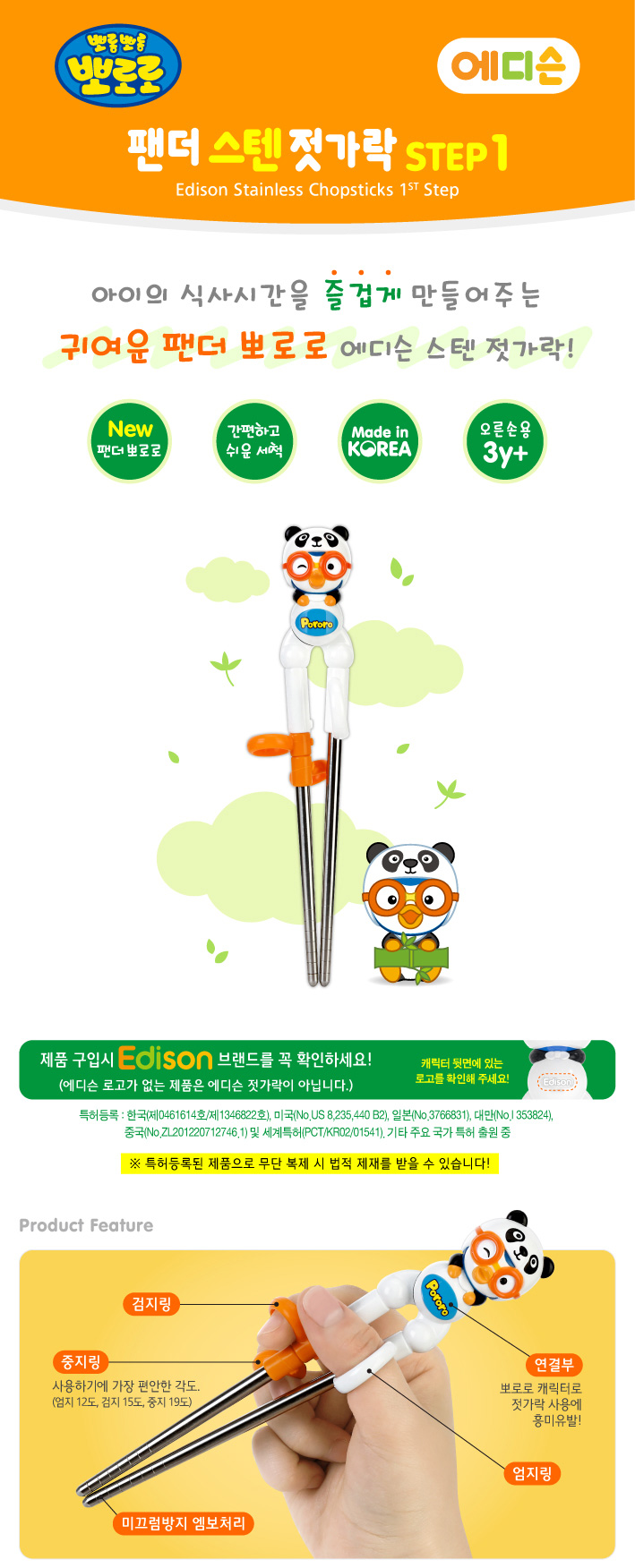 에디슨 팬더 뽀로로 스텐 1단계 젓가락 - 베이비피아, 5,600원, 유아식기/용품, 수저/포크/젓가락
