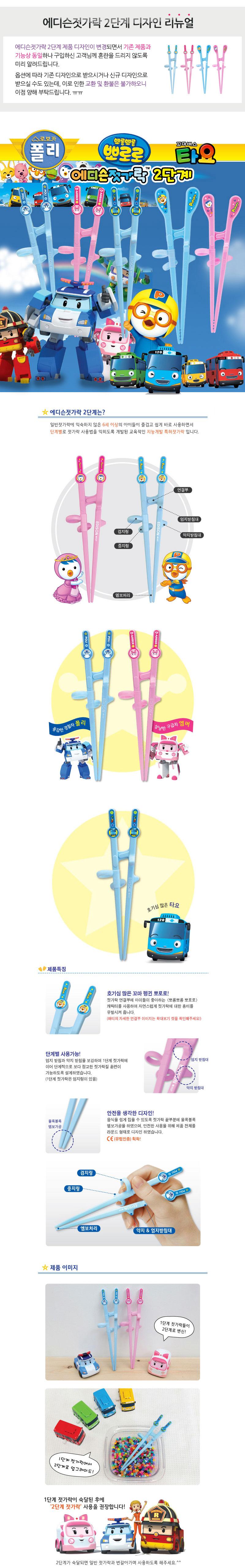 에디슨 2단계 캐릭터 젓가락 뽀로로 폴리 엠버 타요 - 베이비피아, 5,775원, 유아식기/용품, 수저/포크/젓가락