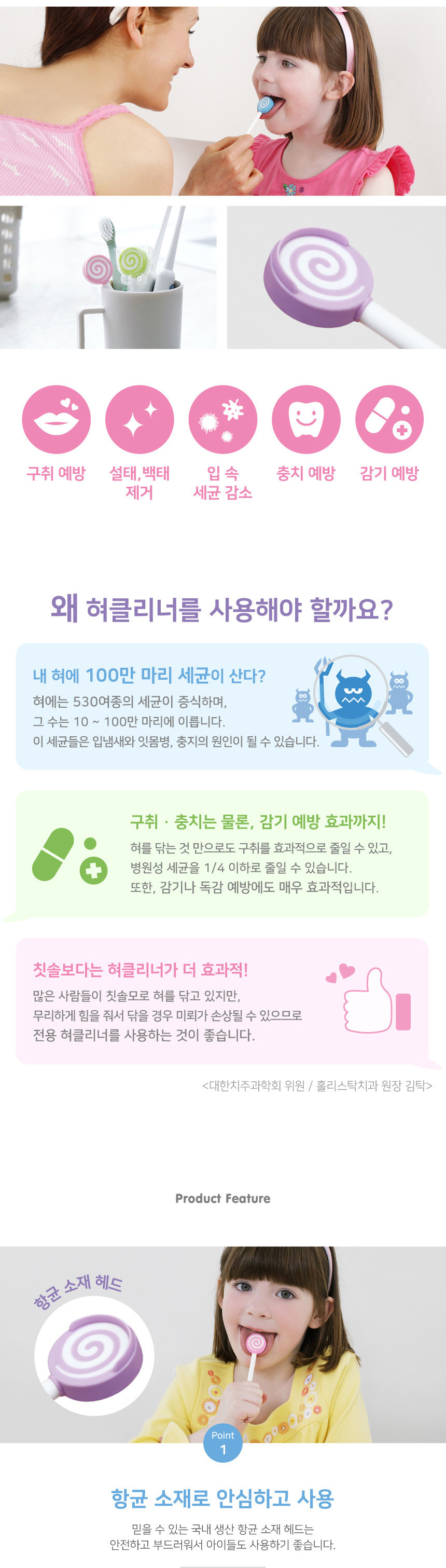 에디슨 유아 혀클리너 2개세트 - 베이비피아, 5,250원, 목욕용품, 칫솔/치약
