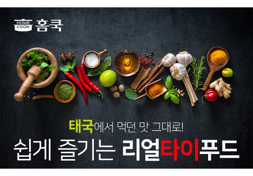 홈쿡식품 - 소개