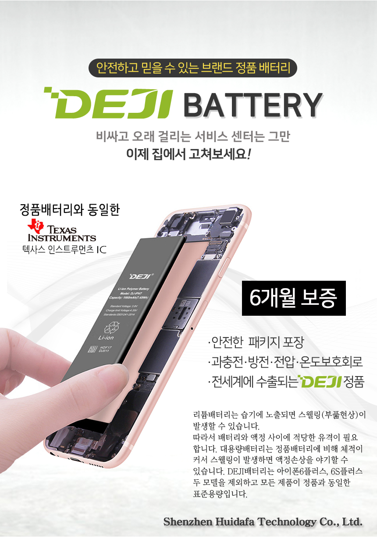 DEJI-1.jpg