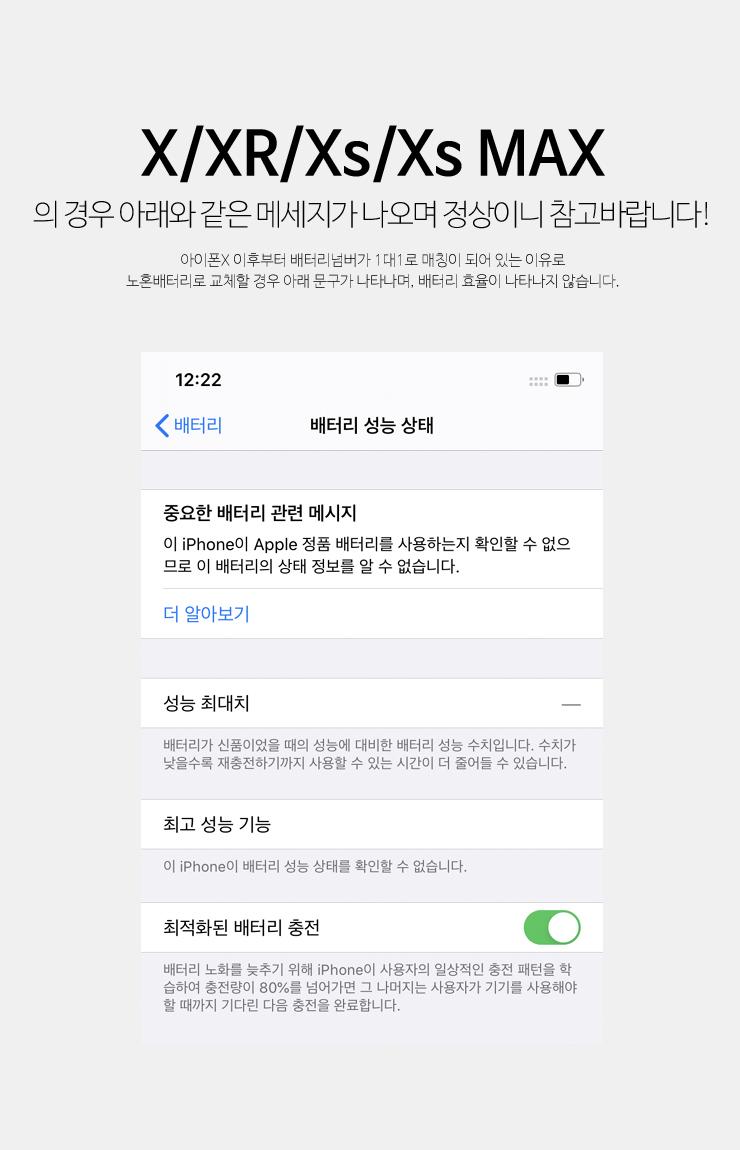 apple-XS-battery-1.jpg