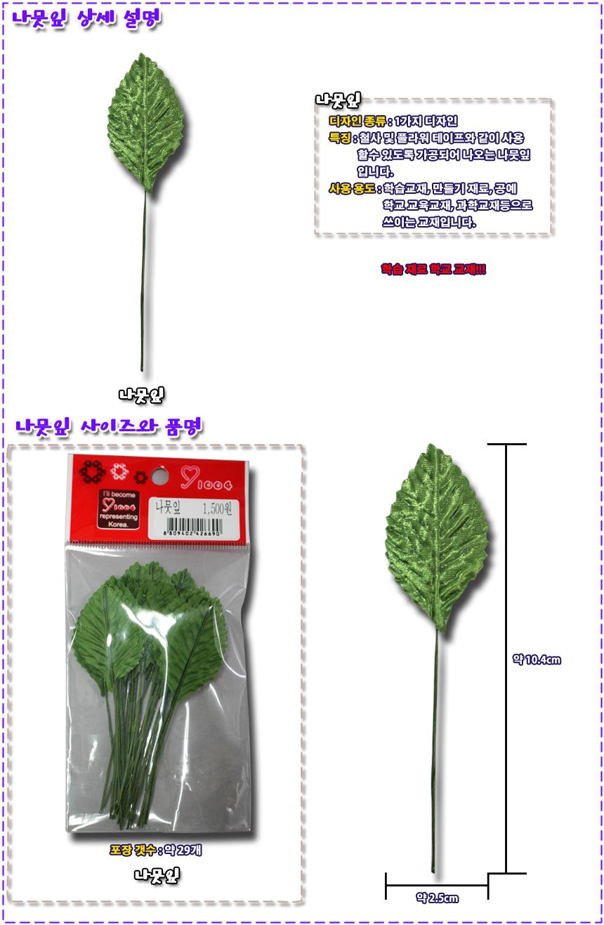 나뭇잎 상세 설명