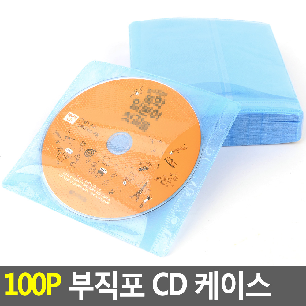 100p 부직포 CD 케이스