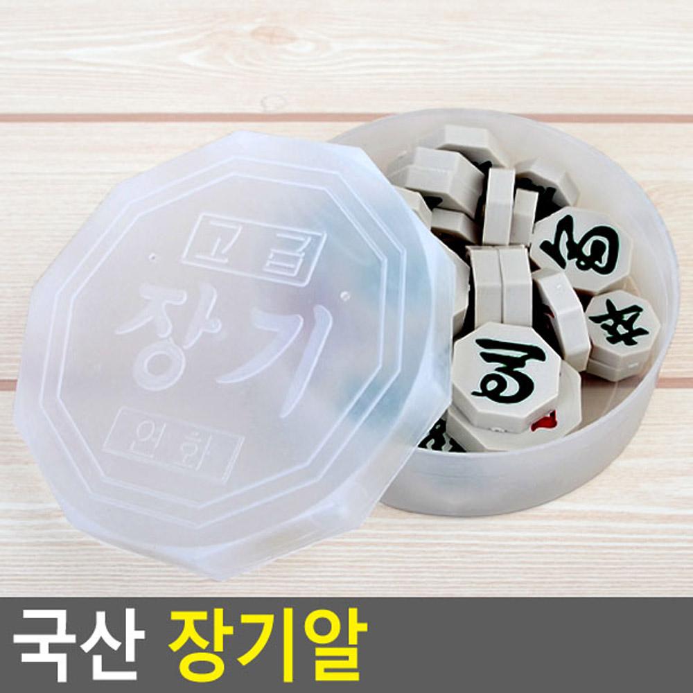 어린이 집중력 판단력 향상 장기알 2개 장기용품 / 재밌는보드게임 고급장기알