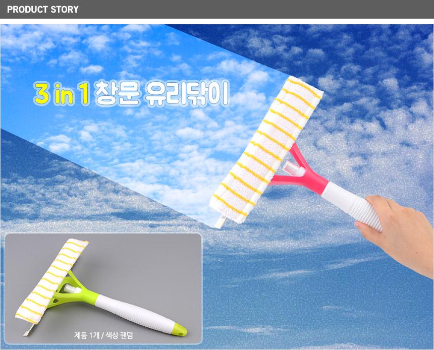 기본형다기능 창문 유리닦이 1개(색상랜덤) - 콕닷컴, 7,200원, 청소도구, 밀대패드