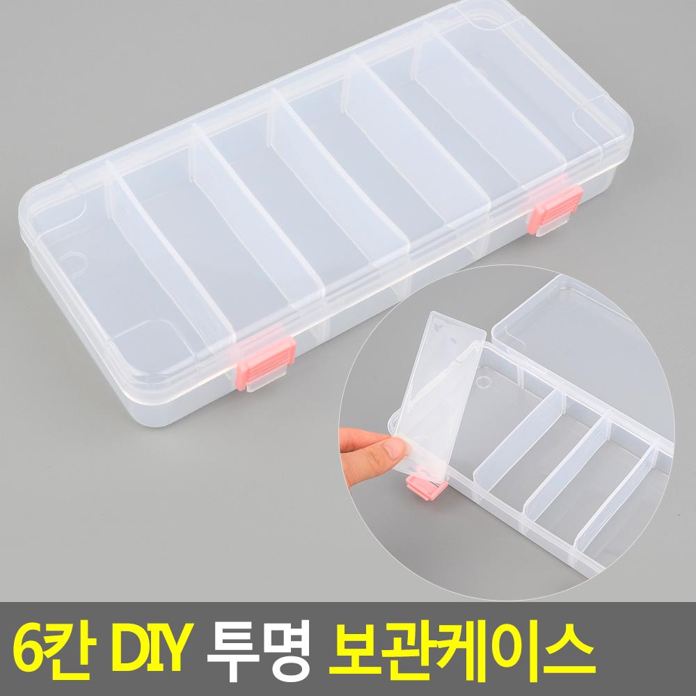 투명 수납박스 6칸 DIY 멀티 보관 박스 수납 케이스 보관함