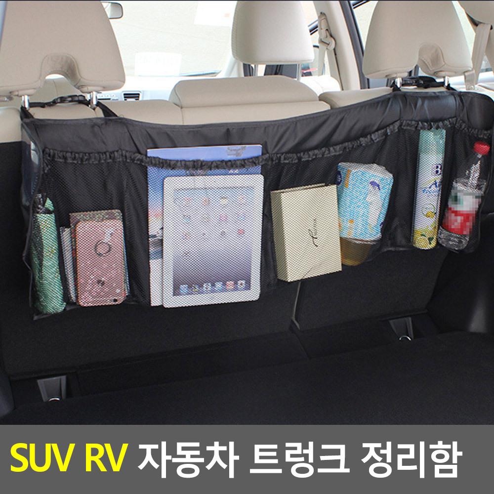 SUV RV 자동차 트렁크 정리함