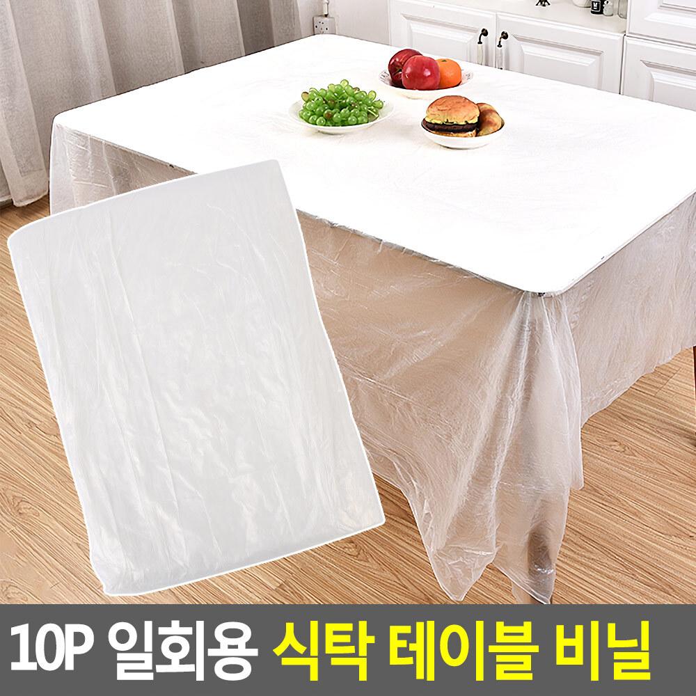 10P 일회용 식탁 테이블 비닐 일회용식탁보 일회용테이블보 일회용비닐식탁보 테이블비닐 식탁보