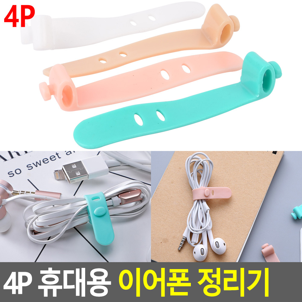 4P 휴대용 이어폰 정리기 이어폰정리고리 이어폰정리기 이어폰와인더 이어폰선정리 꼬이는선정리기