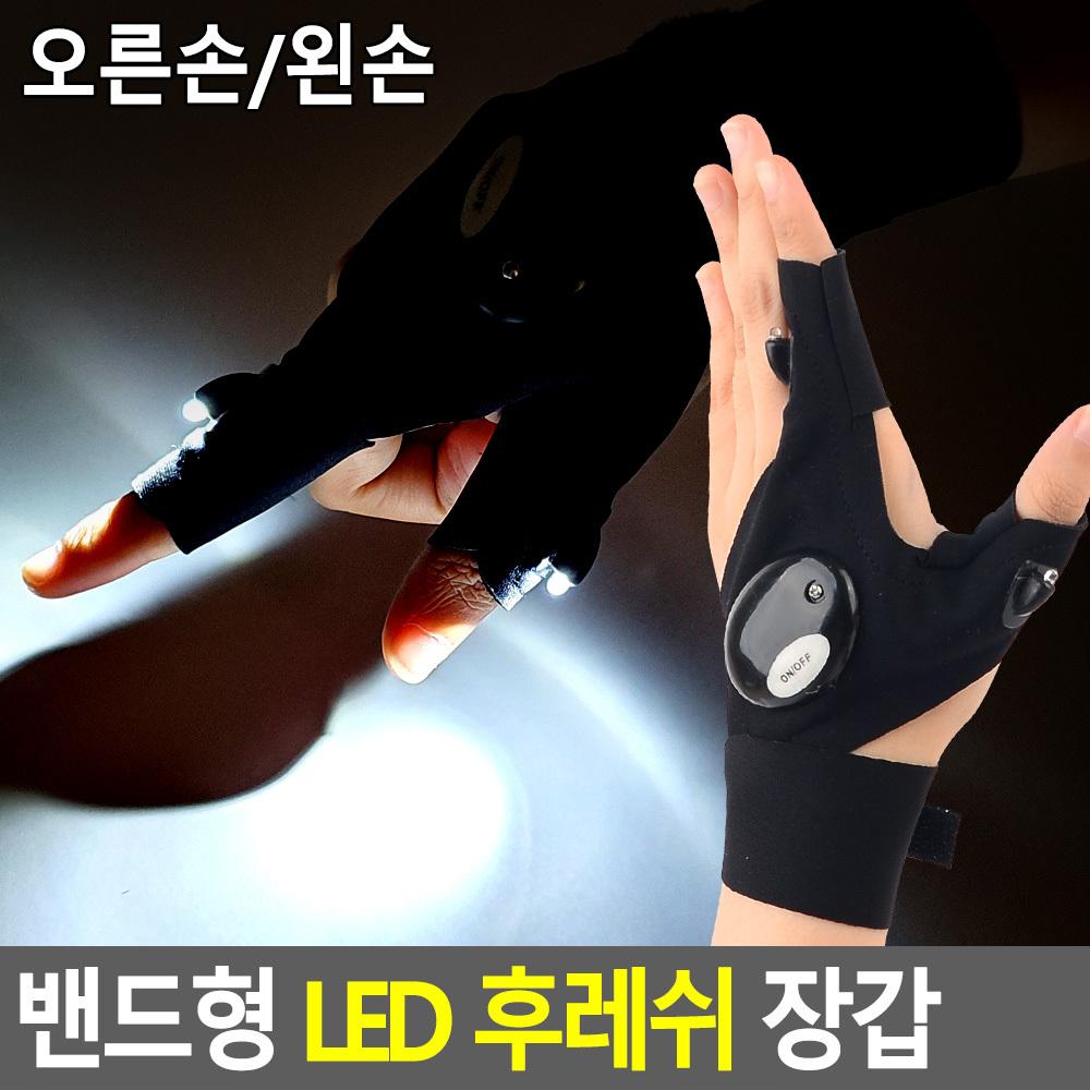 밴드형 LED 후레쉬 장갑 LED후레쉬장갑 라이트낚시장갑 LED야간작업장갑 장갑후레쉬