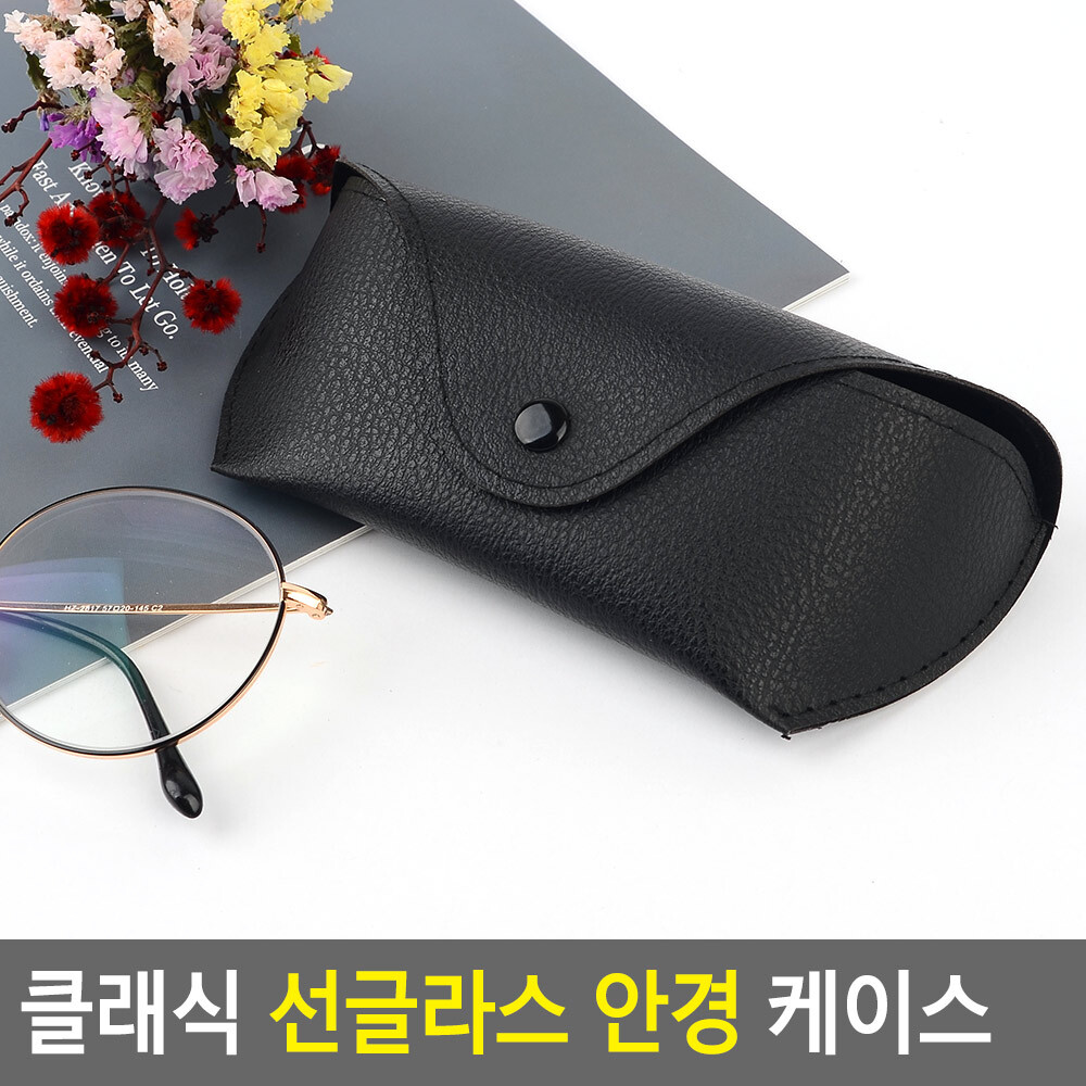 클래식 선글라스 안경 케이스