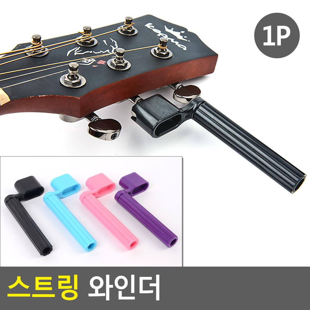 스트링 와인더 브릿지핀제거 기타스트링커터 기타용품 기타악세서리 기타줄감개
