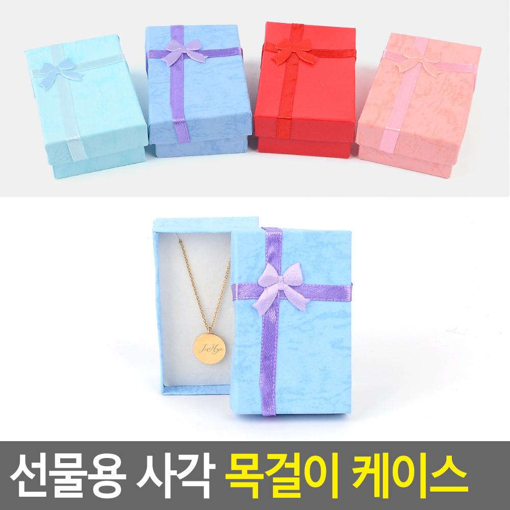 선물용 사각 목걸이 케이스 목걸이케이스 포장박스 사각상자 목걸이선물케이스 목걸이선물상자