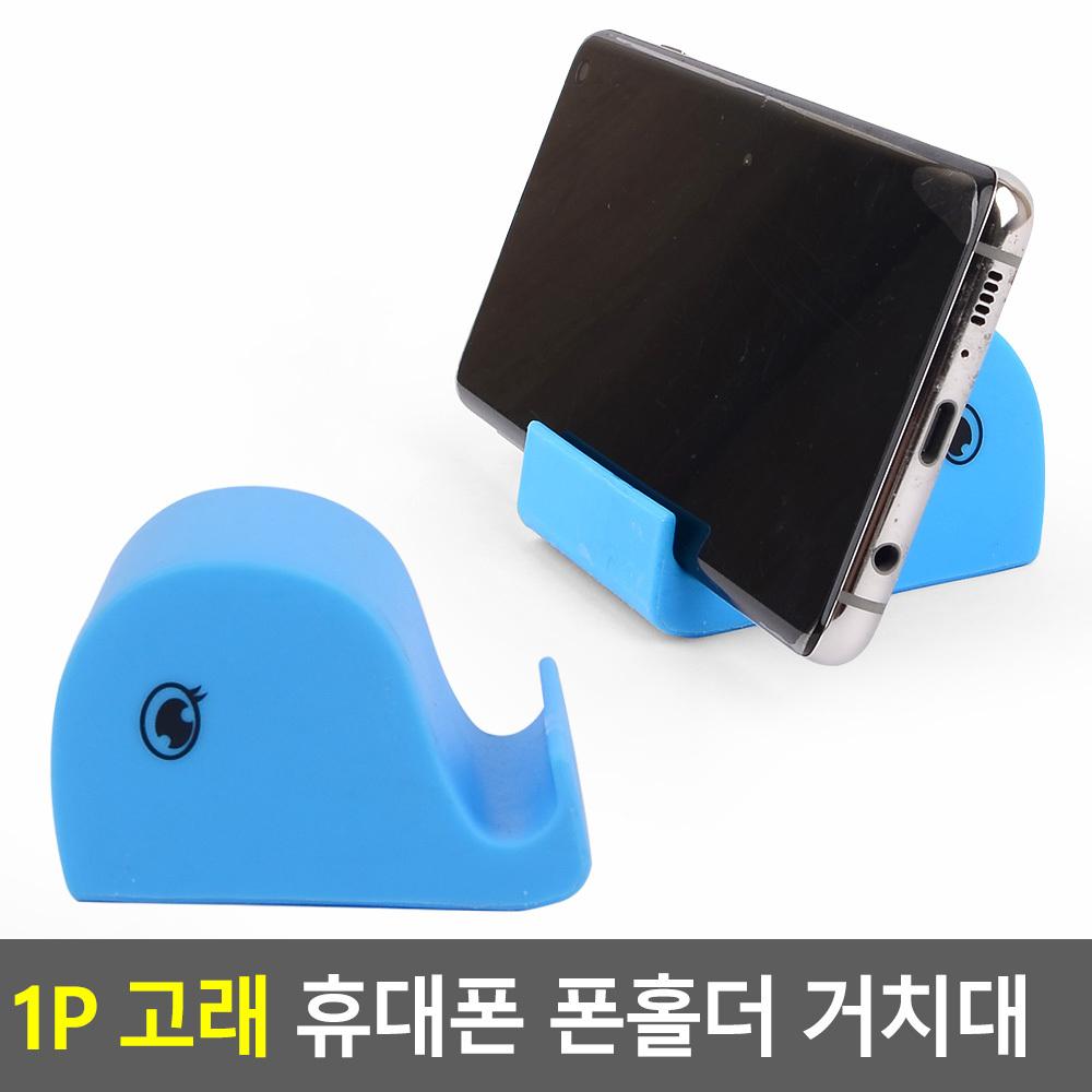 1P 고래 휴대폰 폰홀더 거치대