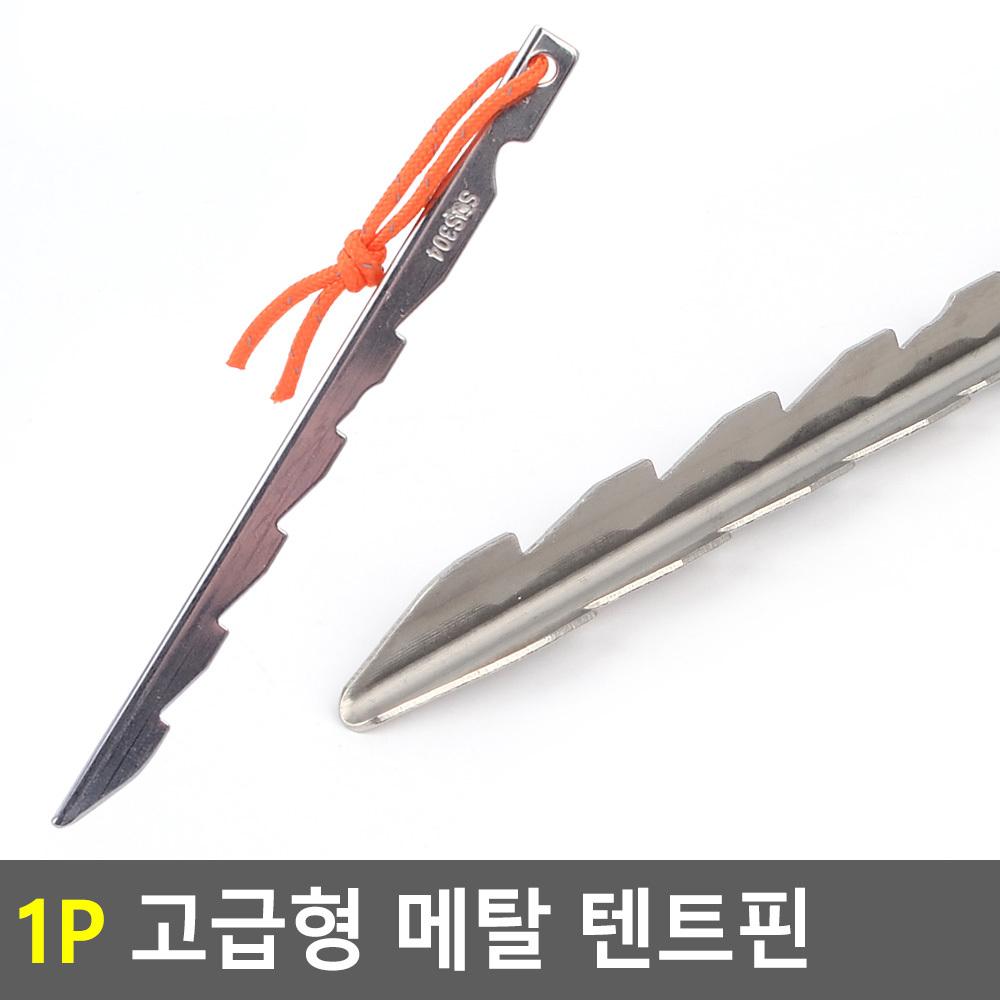 1P 고급형 메탈 텐트핀