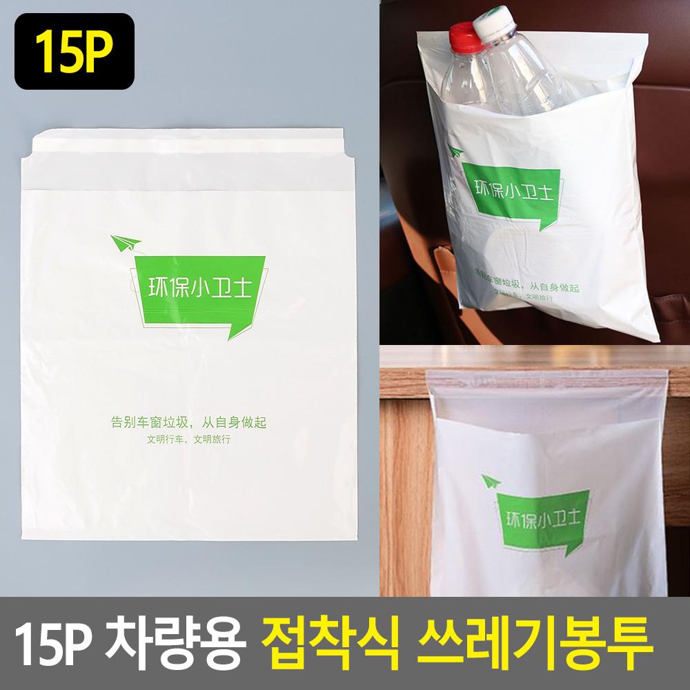 15P 차량용 접착식 쓰레기봉투