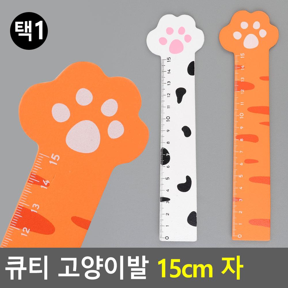 큐티 고양이발 15cm 자