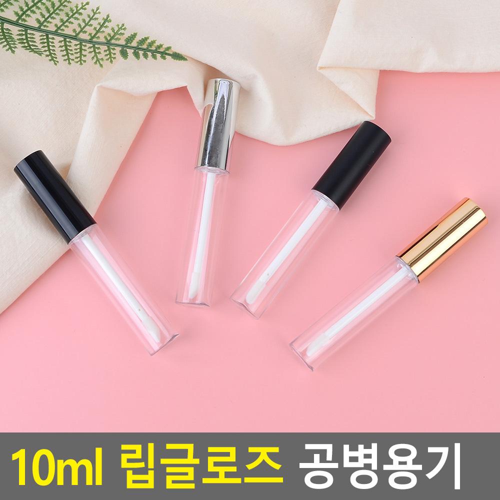10ml 립글로즈 공병용기4P(골드,실버,블랙유광,블랙무광)
