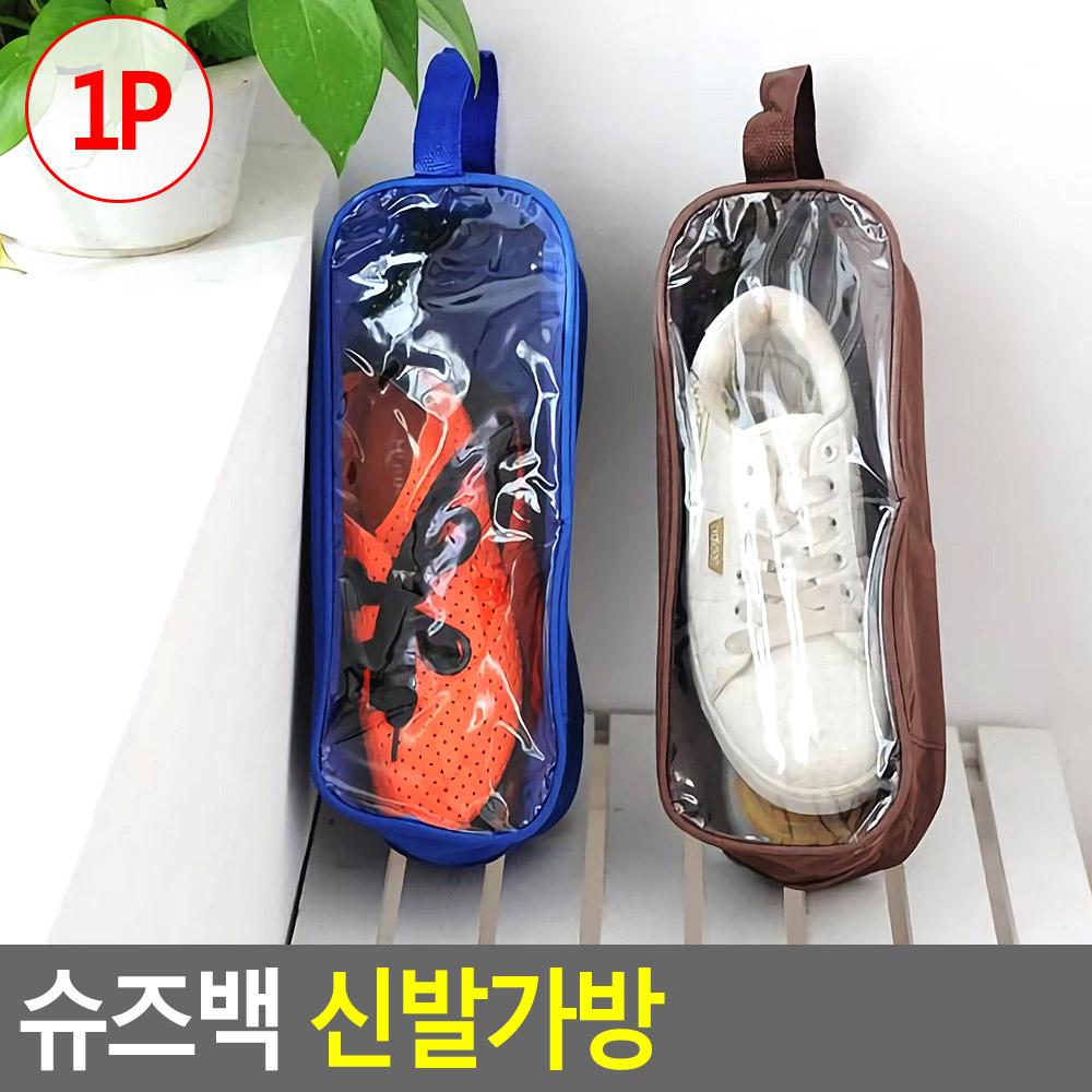 슈즈백 신발가방