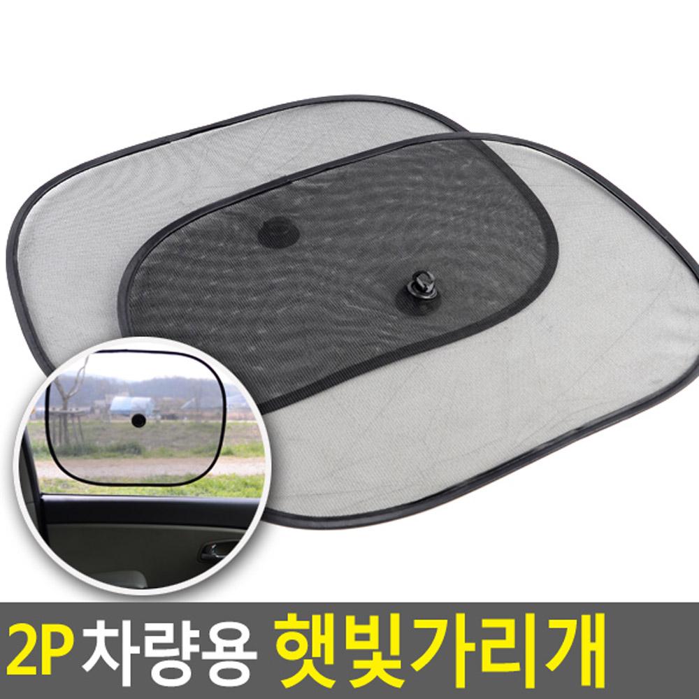 2P 차량용 햇빛가리개